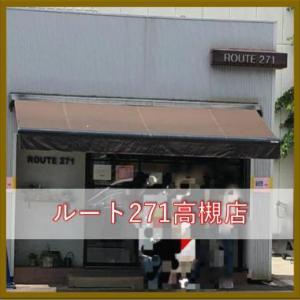 ルート271行列が絶えない大阪で有名な美味しいパン屋さん覆面調査