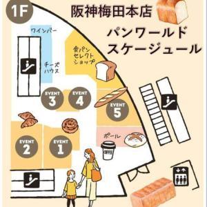 阪神パンワールド7月!日・月・火・水・木・金・土曜日スケジュール