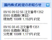 佐藤商事(8065)を立会外分売で購入・売却