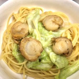 【今日の晩御飯】ホタテとキャベツのパスタ