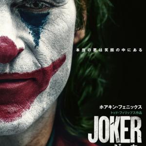 【映画】映画「JOKER」見てきました