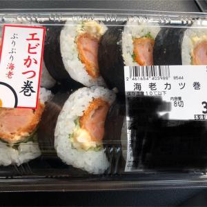 【今日の昼御飯】エビカツ巻き