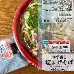 【今日の昼御飯】ファミリーマート「ゆず香る 塩まぜそば」