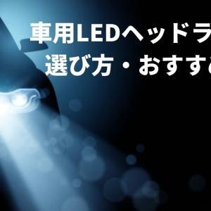 車用LEDヘッドライトの選び方・おすすめ5選