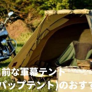 無骨で男前な軍幕テント(パップテント)のおすすめ5選