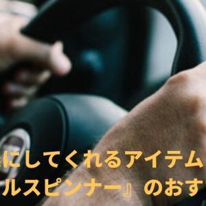 運転を楽にしてくれるアイテム『ハンドルスピンナー』のおすすめ5選