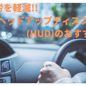 運転疲労を軽減!!車載ヘッドアップディスプレイ(HUD)のおすすめ5選