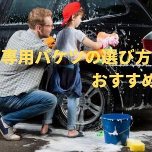 洗車専用バケツの選び方からおすすめ5選