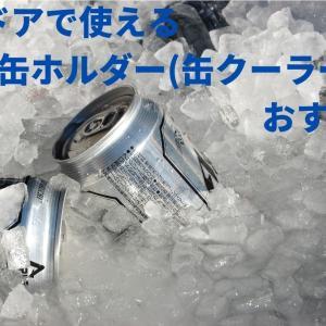 アウトドアで使える保冷缶ホルダー(缶クーラー)のおすすめ5選