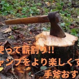 手斧を使って薪割り!!キャンプをより楽しくする手斧おすすめ5選