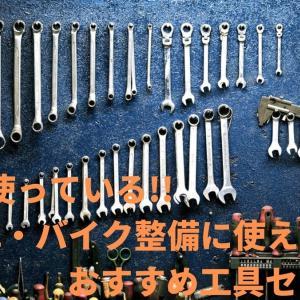 プロも使っている!!車・バイク整備に使えるおすすめ工具セット5選