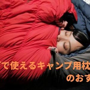 キャンプで使えるキャンプ用枕(ピロー)のおすすめ5選