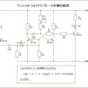 趣味の電子工作 18.ワンショットマルチバイブレータ回路の実験(その1)