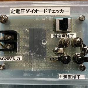 趣味の電子工作 20.定電圧ダイオードチェッカー(その2)