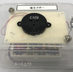 趣味の電子工作 21.電子ブザーの製作(その2)