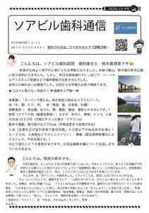 新しいライター ソアビル通信2020.10