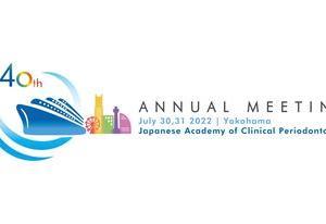 日本臨床歯周病学会年次大会40周年記念大会