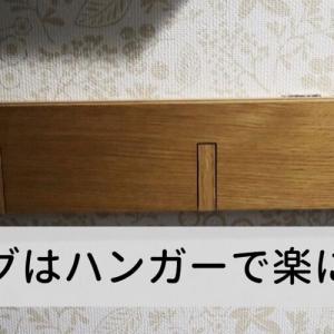 【バッグ収納】壁に専用ハンガーを設置すれば片付けが苦手でも簡単に生活できる