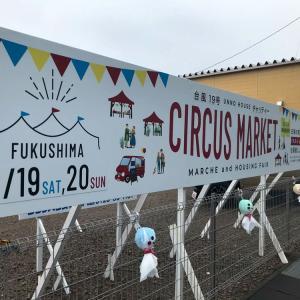 【ウンノハウスイベント】FUKUSHIMA CIRCUS MARKETは美味しい料理やコーヒーが楽しめる