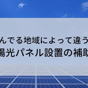 太陽光パネルを設置したら忘れずに補助金をもらおう!住んでる地域によって手続きや額がちがうから要注意