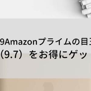 【2019】アマゾンプライムデーの目玉はiPad(9.7)!SNSも動画も安く楽しめるよ