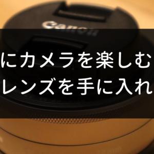 Eos Kiss M の単焦点レンズ(EF-M22mm)は初心者でも簡単にきれいな写真が撮れる