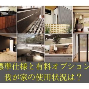 へーベルハウスの標準仕様・有料オプション・特注|我が家の選び方