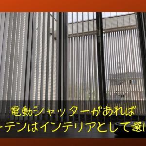 電動シャッターがあればカーテン・窓かけは不要、それでも敢えて設置する理由