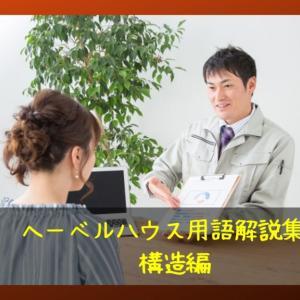へーベルハウス施主向け超簡単にまとめた用語集~技術編~