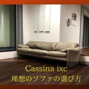 カッシーナ・マラルンガの使用感|インテリアフェアでソファを購入した話