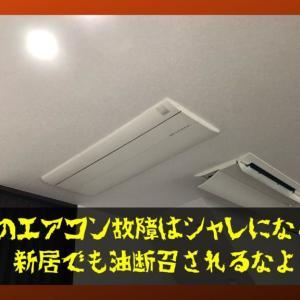 新築のエアコンは三度故障する|助けてヘーベリアンセンター