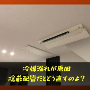 エアコン修理の結果は?冷媒ガスが漏れた真の原因はなに!?