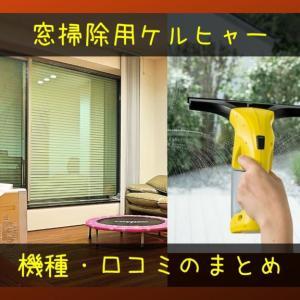 窓の大掃除を簡単に!ケルヒャーのバキュームクリーナー購入前に集めた口コミ情報をシェア