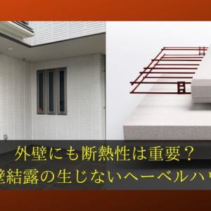 もしかしてヘーベル板には外壁結露が生じない??