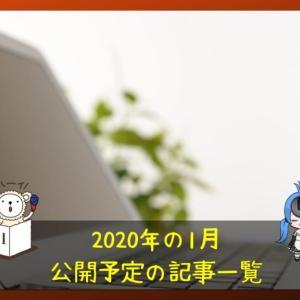 2020年の家づくりブログ、目標は施主目線の役立つ記事