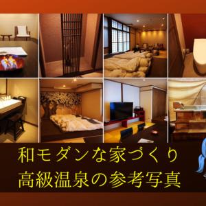 和モダンなインテリア・家づくりを温泉旅館から学ぶ