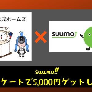怪しい?5,000円もらえるsuumoのアンケート、申し込みは2019年は3月17日まで