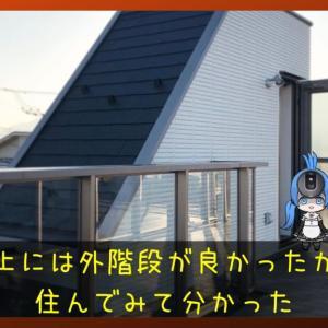 ヘーベルハウスで屋上を設置するなら階段は屋外・屋内どちらが良いか?