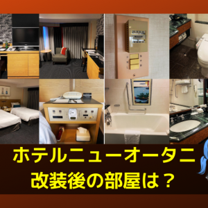 改装後のホテルニューオータニでホテルライクインテリアを学ぶ