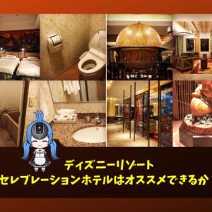 ホテルライクな家づくり『ディズニーホテルのセレブレーションホテルから学ぶ』
