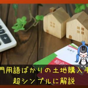 【実録】土地購入の流れ・売買契約の注意点・ローンの話