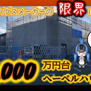 ローコストじゃないヘーベルハウスで1000万円台の家を建てることは可能か??