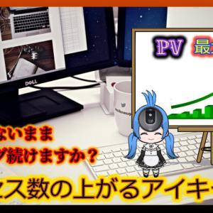PV数を最大80%も上げるアイキャッチ画像の条件が判明!