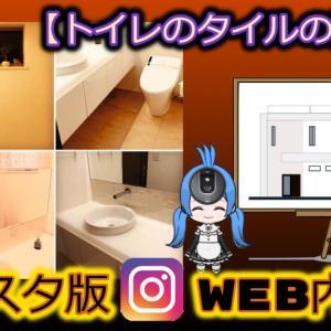 インスタ版④web内覧会~トイレに使うタイルの選び方~