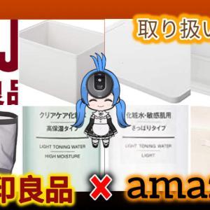 【無印良品】Amazonで取り扱い販売開始!人気の化粧水も【コロナ対策】