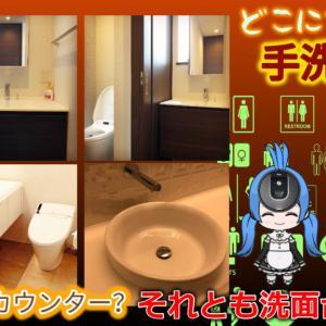 洗面所?手洗い場?タンク付きトイレ?|新居のトイレ後手洗い問題を解決する