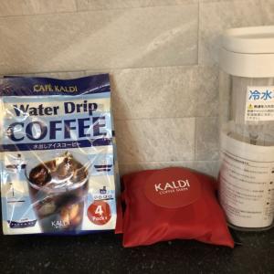 カルディの水出しコーヒー&無印の冷水筒でおいしく熱中症対策