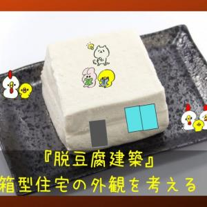 へーベルハウスの箱型外観を低価格でオシャレに演出するコツとは?