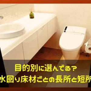 水回り床材の選び方|へーベルハウスで選べる4つの選択