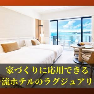 ホテルライクな日々|家づくりに応用できる一流ホテルのラグジュアリー